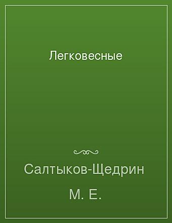 Легковесные Салтыков-Щедрин