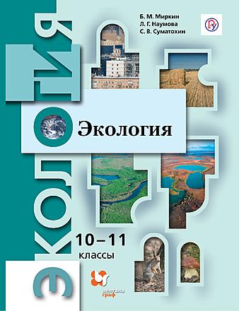 Экология. 10-11 классы Суматохин Миркин Наумова