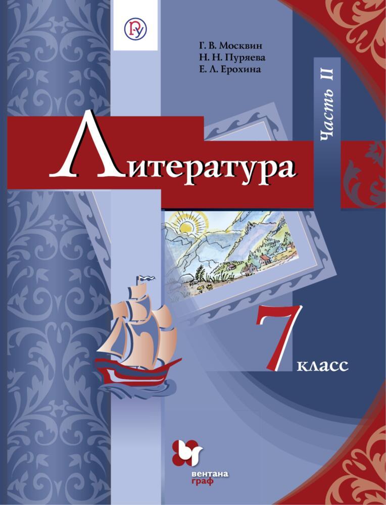 Литература. 7 класс. Часть 2 Москвин Пуряева Ерохина
