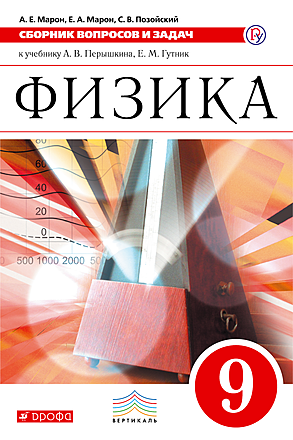 Физика. Сборник вопросов и задач. Демо-версия. 9 класс Марон Марон Позойский