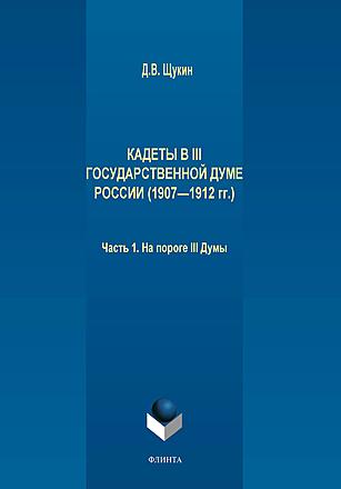 Кадеты в Государственной думе России (1907-1912) Часть 1: На пороге III Думы Щукин