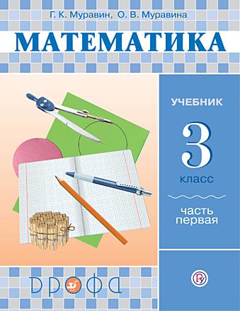 Математика. 3 класс. Часть 1 Муравин Муравина