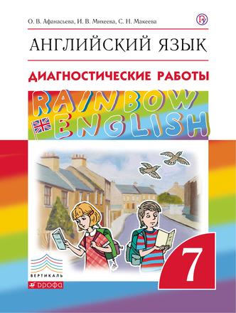 "Английский язык ""Rainbow English"". Диагностические работы. 7 класс Афанасьева Михеева Баранова"