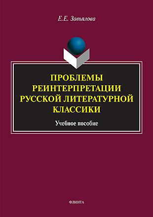 Проблемы реинтерпретации русской литературной классики Завьялова