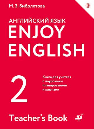 Биболетова. Enjoy English. Английский с удовольствием. 2 класс. Книга для учителя Биболетова Трубанева Денисенко