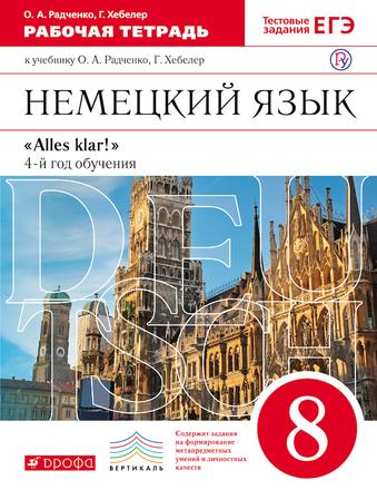 Немецкий язык как второй иностранный. Рабочая тетрадь. 8 класс Радченко Хебелер