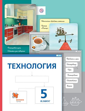 Технология. 5 класс Сасова Павлова Гуревич Питт