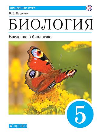Биология. Введение в биологию. Линейный курс. 5 класс Пасечник