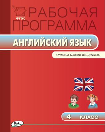 Английский язык. 4 класс. Рабочая программа к УМК Быковой (Spotlight) Наговицына