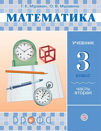 Математика. 3 класс. Часть 2 Муравин Муравина