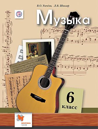 Музыка. 6 класс Усачёва Школяр