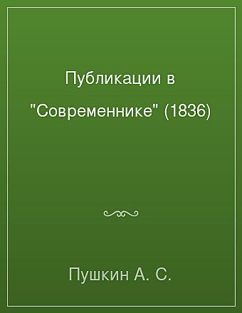 """Публикации в """"Современнике"""" (1836) Пушкин"""