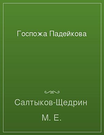 Госпожа Падейкова Салтыков-Щедрин