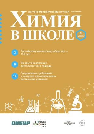 Химия в школе, 2018, № 8