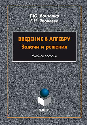 Введение в алгебру. Задачи и решения: учебное пособие Войтенко