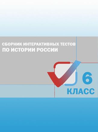 Сборник интерактивных тестов История России 6 класс. ФГОС