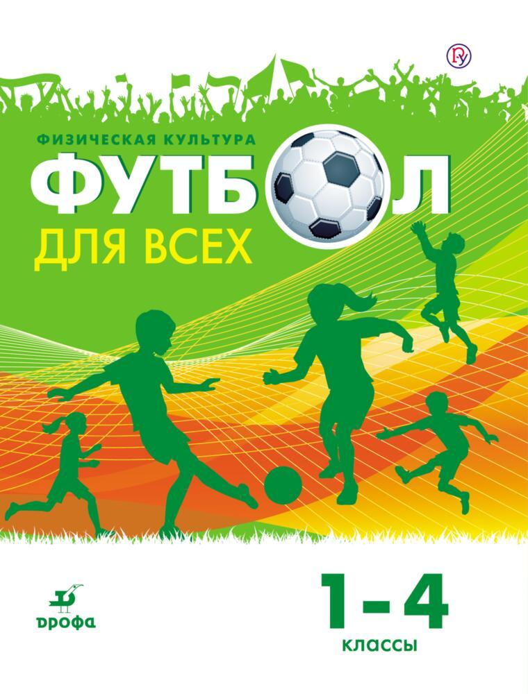 Физическая культура. Футбол. 1-4 классы. Электронная форма учебника Погадаев