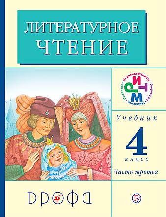 Литературное чтение. 4 класс. Часть 3 Грехнёва Корепова