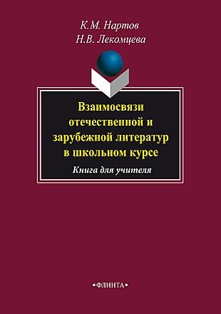 Взаимосвязи отечественной и зарубежной литератур в школьном курсе: Книга для учителя. Нартов Лекомцева