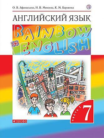 Английский язык. Rainbow English. 7 класс. Аудиоприложение к учебнику часть 1 Афанасьева Михеева Баранова