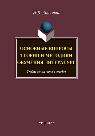 Основные вопросы теории и методики обучения литературе Аничкина