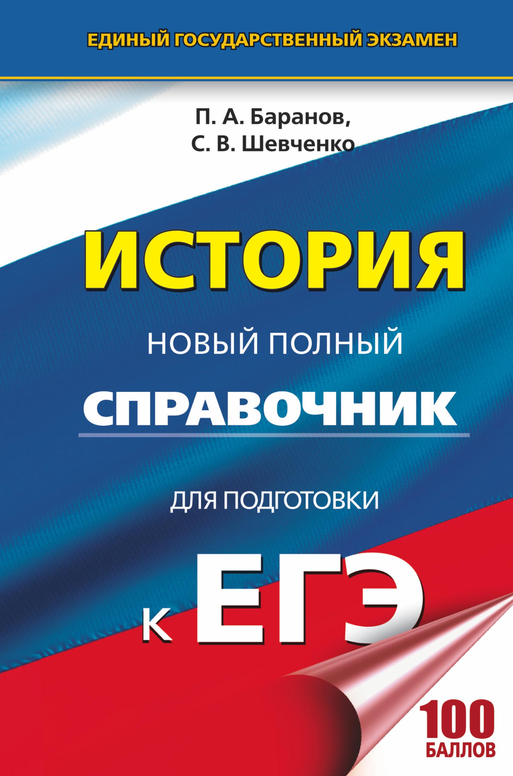 ЕГЭ. История. Новый полный справочник для подготовки к ЕГЭ Баранов Шевченко