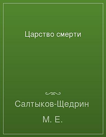 Царство смерти Салтыков-Щедрин