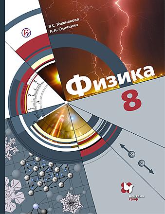Физика. 8 класс Хижнякова Синявина