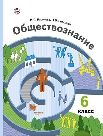 Обществознание. 6 класс. Электронная форма учебника Насонова Соболева Тишков