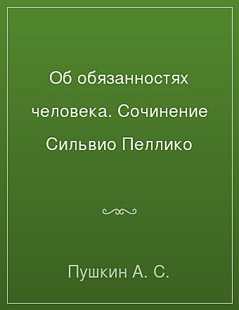 Об обязанностях человека. Сочинение Сильвио Пеллико Пушкин