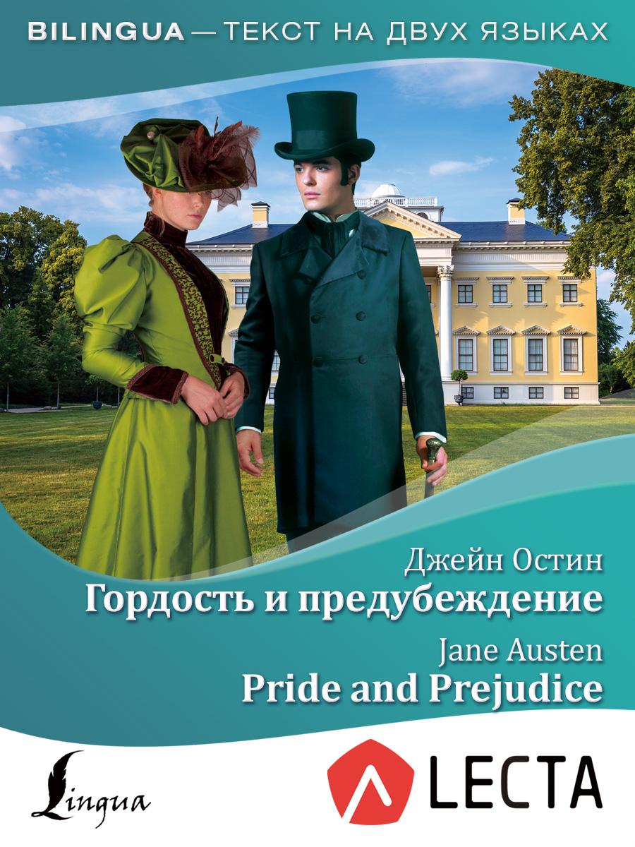 Гордость и предубеждение = Pride and Prejudice Остин