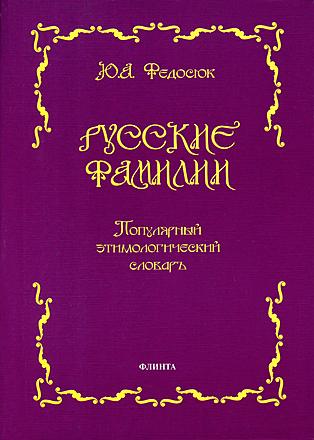 Русские фамилии: популярный этимологический словарь Федосюк
