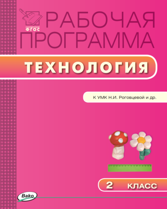 Технология. 2 класс. Рабочая программа к УМК Роговцевой (Перспектива) Максимова