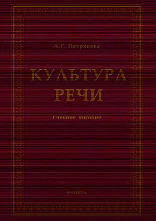 Культура речи: учебное пособие Петрякова