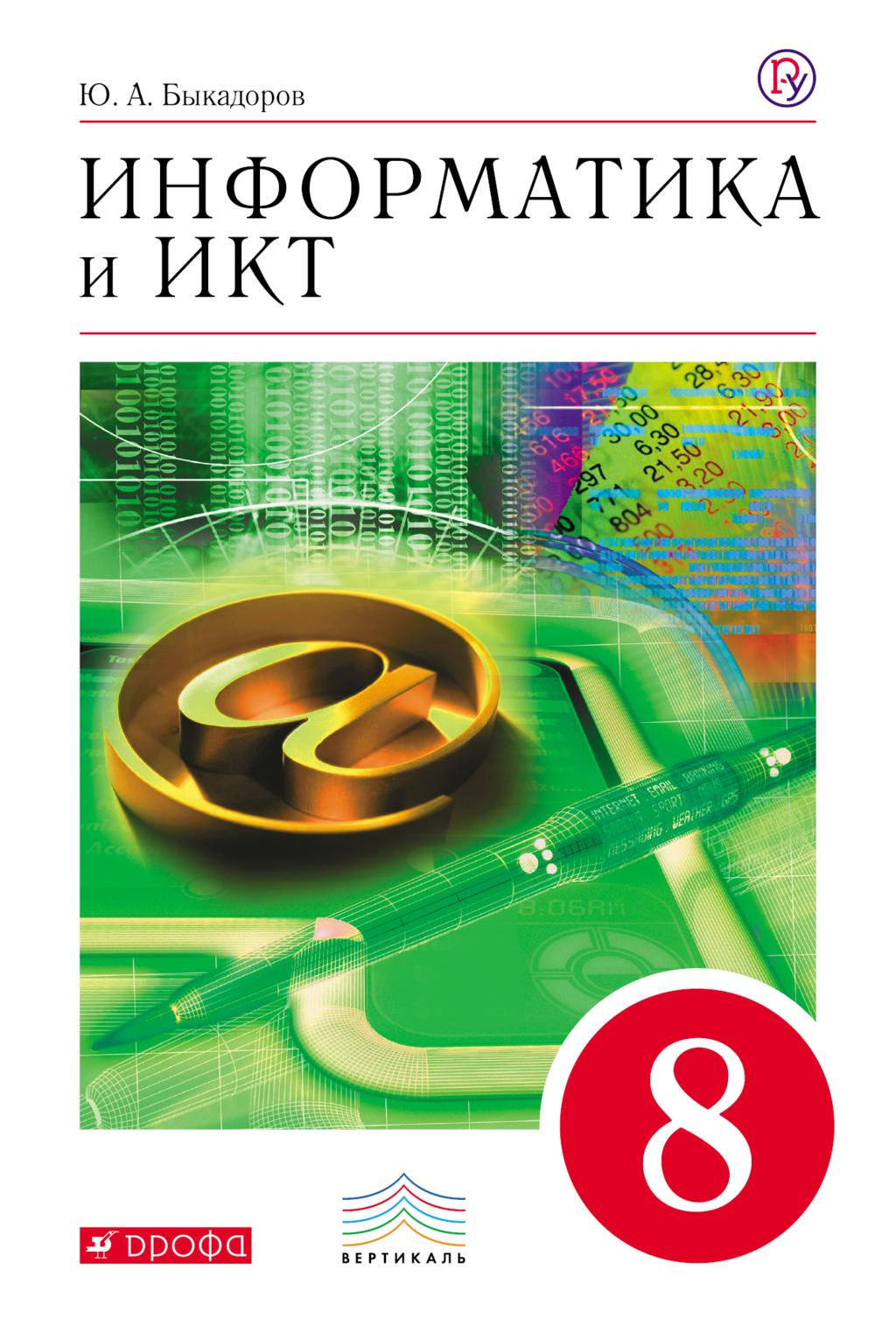 Информатика. 8 класс Быкадоров