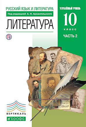 Литература. 10 класс. Часть 2 Архангельский Бак Кучерская