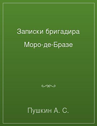 Записки бригадира Моро-де-Бразе Пушкин