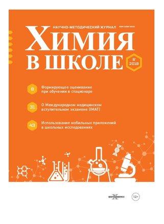 Химия в школе, 2018, № 6
