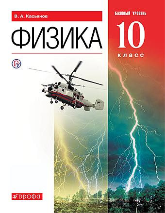 Физика. Базовый уровень. 10 класс  Касьянов