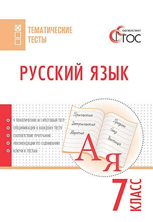 Сборник тематических тестов по русскому языку 7 класс