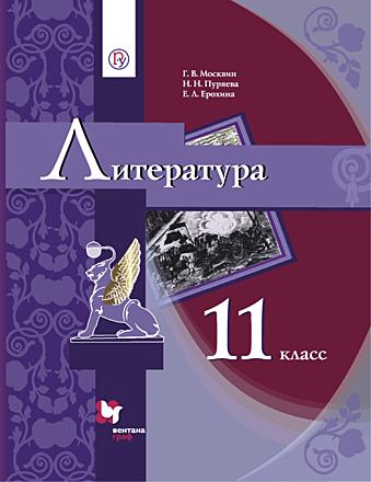 Учебное пособие. Литература. 11 класс Москвин Пуряева Ерохина