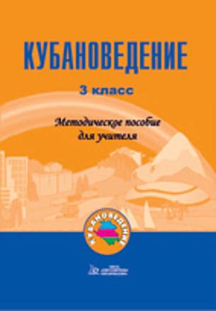 Кубановедение. 3 класс. Методическое пособие для учителя Еременко Матвеева Щербакова