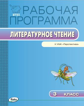 Литературное чтение. 3 класс. Рабочая программа к УМК Климановой (Перспектива) Максимова