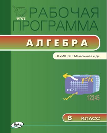 Алгебра. 8 класс. Рабочая программа к УМК Макарычева [2] Маслакова