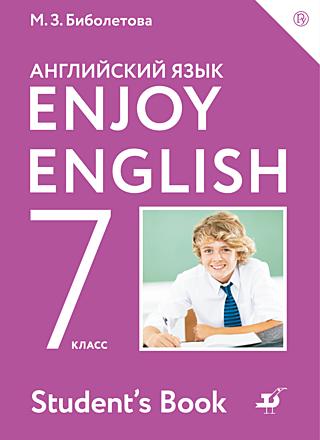 Enjoy English. Английский с удовольствием: учебник для общеобразовательных учреждений. 7 класс Биболетова Трубанева