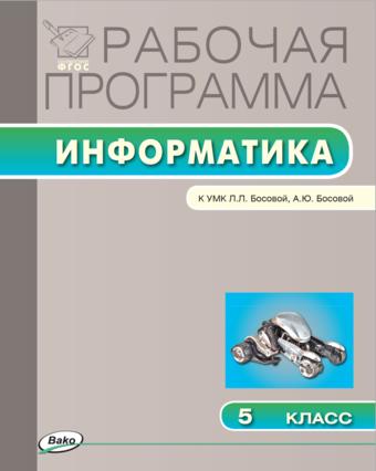 Информатика. 5 класс. Рабочая программа к УМК Босовой [2] Масленикова