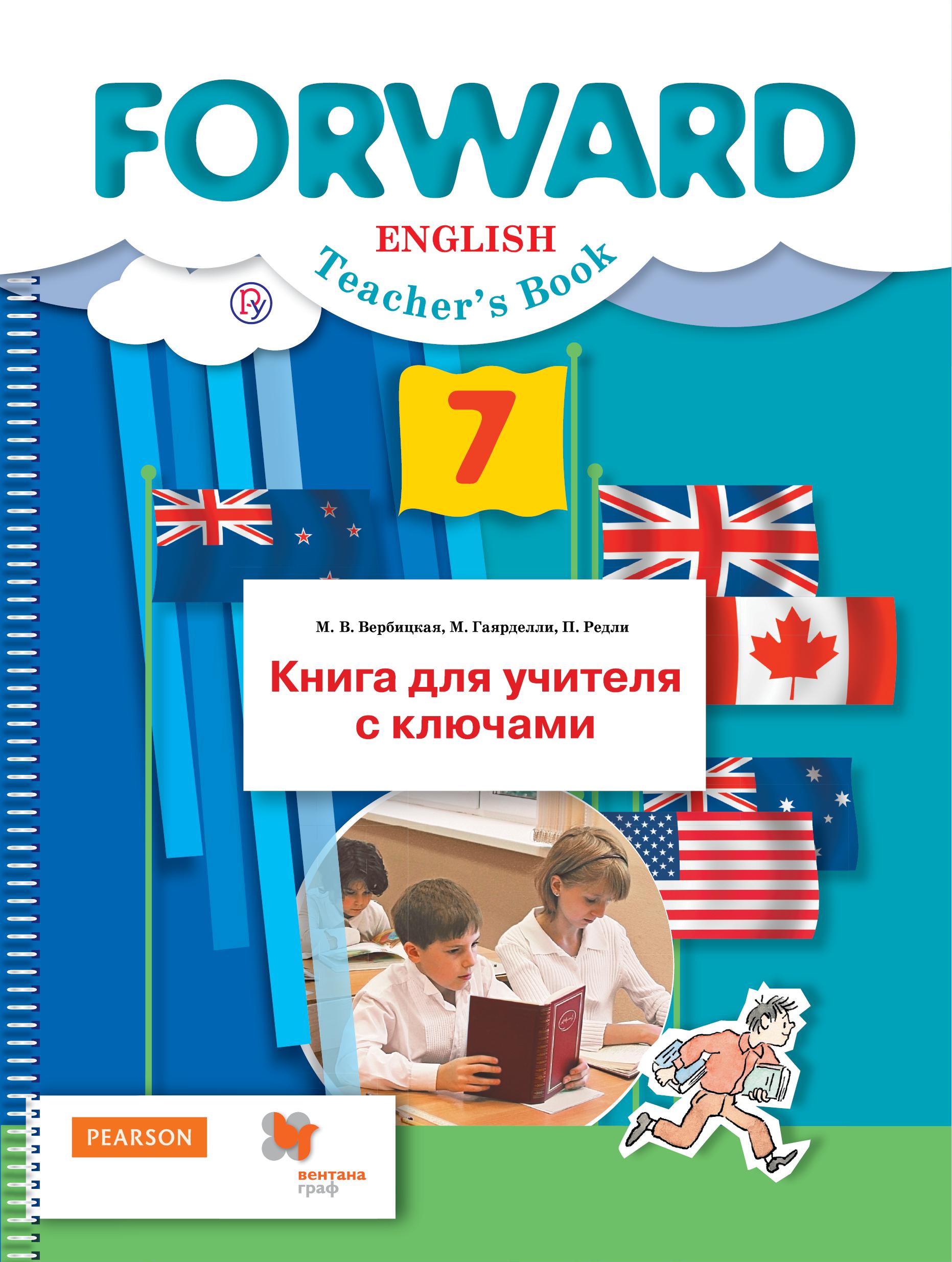"""Английский язык """"Forward"""". Книга для учителя. 7 класс Вербицкая Гаярделли Редли"""