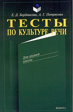 Тесты по культуре речи Бердникова Петрякова