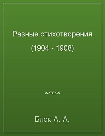 Разные стихотворения (1904 - 1908) Блок