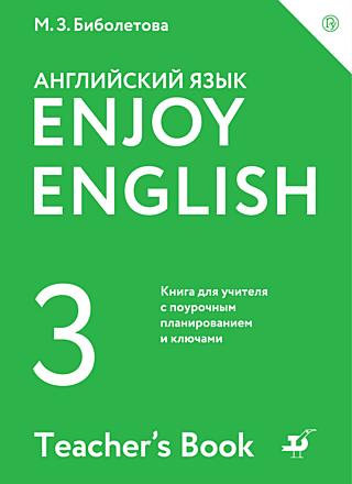Биболетова. Enjoy English. Английский с удовольствием. 3 класс. Книга для учителя Биболетова Денисенко Трубанева